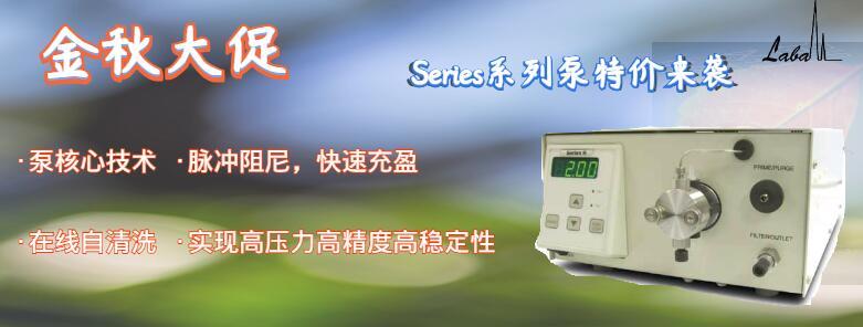 Series系列泵大促销
