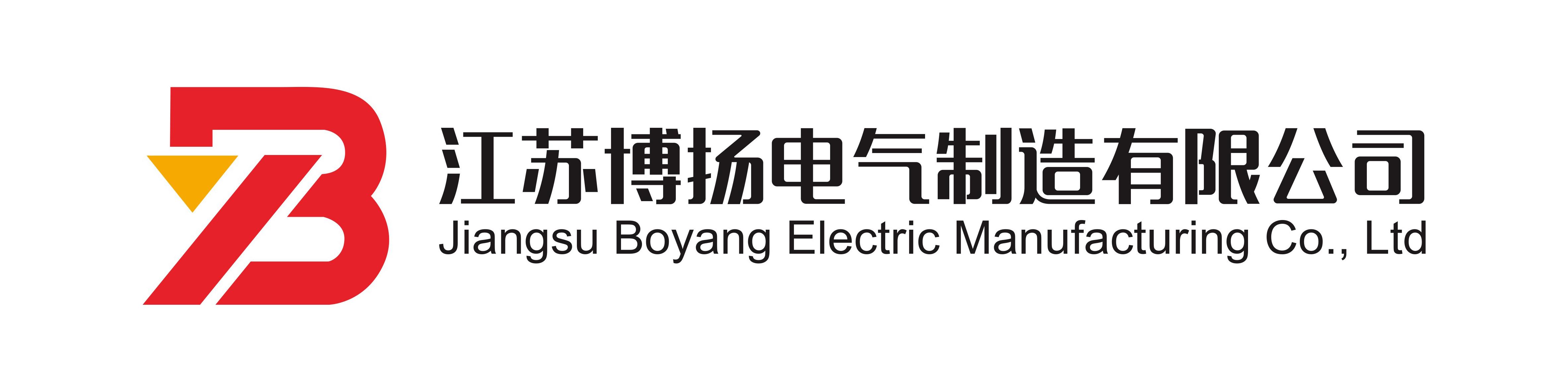 江苏博扬电气制造有限公司