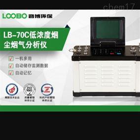 LB-70C低浓度自动烟尘气测试仪