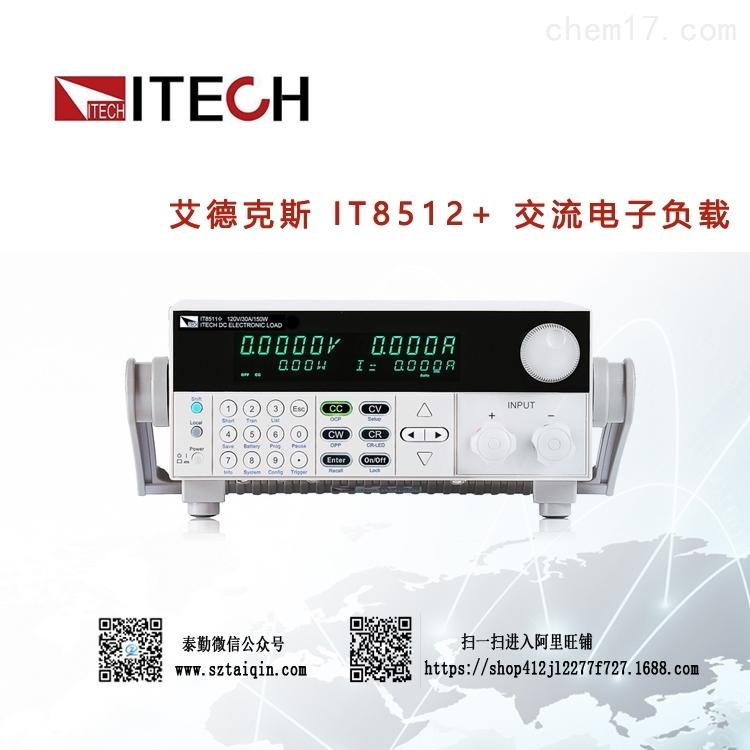 艾德克斯/ITECH   IT8512+ 直流电子负载