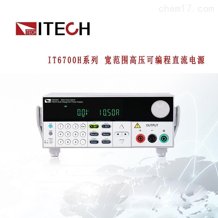 艾德克斯/ITECH IT6724 可编程直流电源