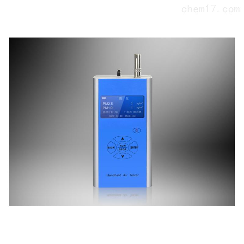 手持式PM2.5速测仪(可检测PM2.5及PM10)