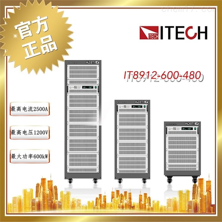 艾德克斯/ITECH IT8912-600-480电子负载