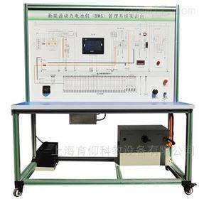 YUY-5104新能源汽车动力电池组及BMS管理系统实训台
