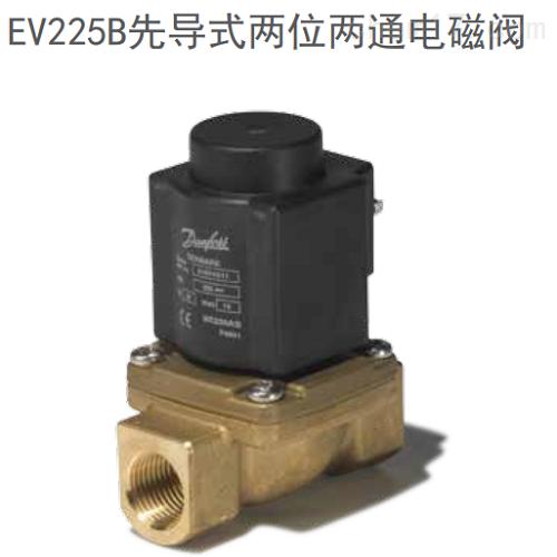 danfoss 先导式两位两通电磁阀EV225B