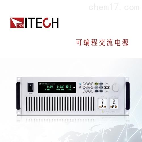 ITECH艾德克斯/IT7324T可编程交流电源