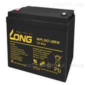 广隆蓄电池WPL90-12RN/12V90AH全新原装