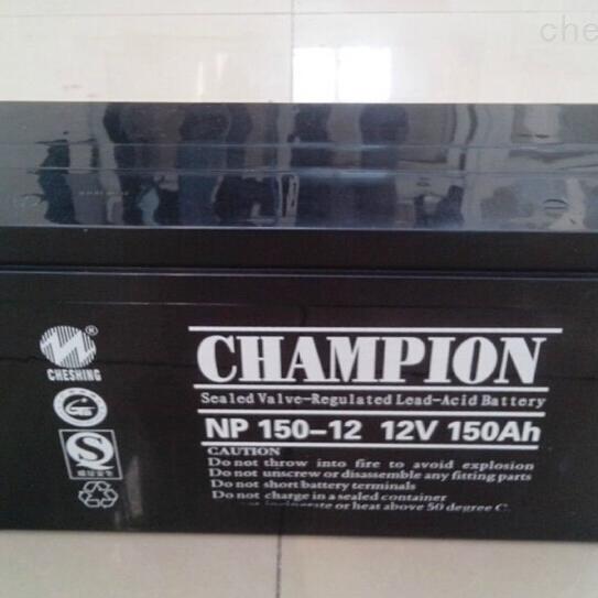 冠军蓄电池NP150-12批发零售