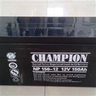 12V150AH冠军蓄电池NP150-12批发零售