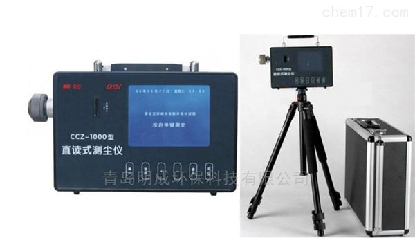 LB-CCZ1000矿用防爆直读式测尘仪粉尘仪