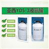 亚西YDS-3液氮罐