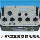 QJ-57直流双臂电阻电桥