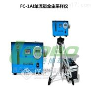 FC-1AI单流量全尘采样仪