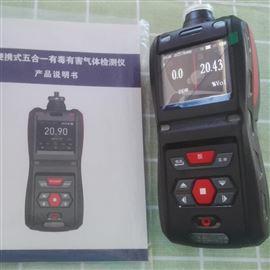 LB-MS5XCH4/CO/CO2/SO2/O2五合一气体检测仪