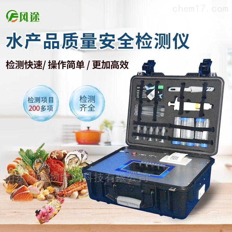水产品检测仪器设备
