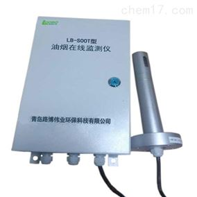 LB-SOOT油烟在线监测仪 北京地区