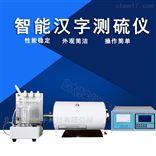 TFDL-A3智能汉字定硫仪测硫仪