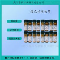 熔点标准物质-对甲氧基苯甲酸 2g/瓶 带证书