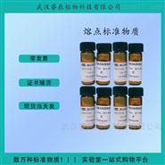 熔点标准物质-蒽醌 2g/瓶   带证书