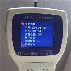 手持式激光尘埃粒子计数器Y-3016