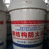 齐全薄型钢结构防火涂料一桶价格