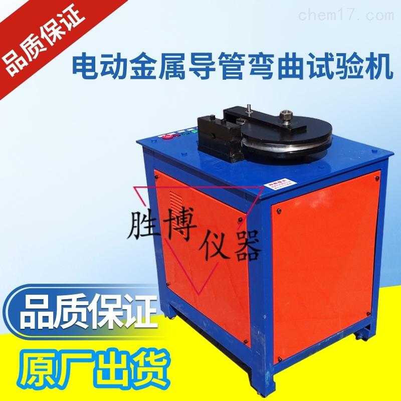 手动/电动金属导管弯曲试验机