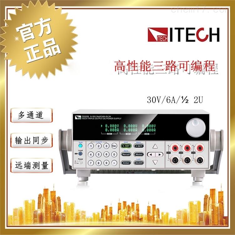 ITECH艾德克斯IT6332A三路可编程直流电源