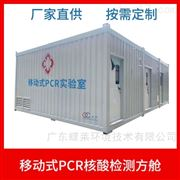 P2+级方舱移动生物检测站PCR实验室