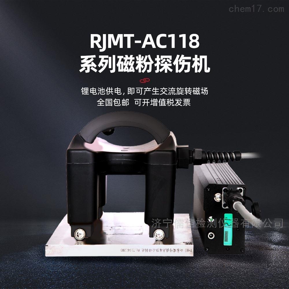 RJMT-AC118电池交流旋转 磁场探伤仪价格