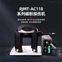 RJMT-AC118電池交流旋轉探傷儀