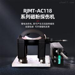 RJMT-AC118交流旋转磁场探伤仪