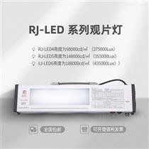 儒佳RJ-LED4工业观片灯 工业看片灯价格