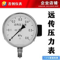 远传压力表厂家价钱 压力仪表1.6MPa 2.5MPa