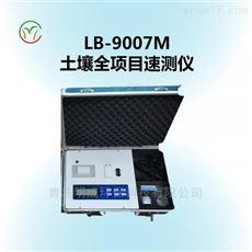 LB-9007M土壤全项目速测仪厂家现货