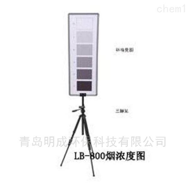 LB-800林格曼烟气浓度图