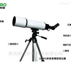 LB-801B测距离10~3000米林格曼黑度望远镜
