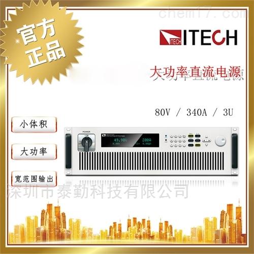 ITECH艾德克斯IT6005B-80-150回馈式源载