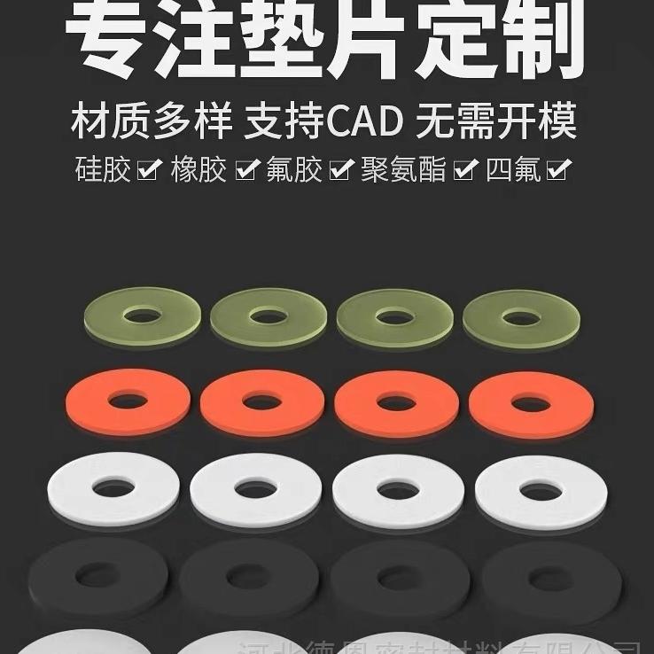 橡胶垫片DN60厂家现货供应