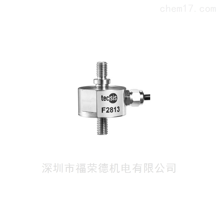 泰科思Tecsis代理拉压双向称重传感器F2813