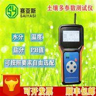 SGS-GPRS-WSL手持式农田土壤多参数测试仪