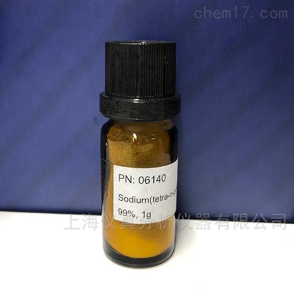 布鲁克兰 丙基化试剂 四丙基硼化钠
