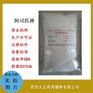 医药用阿司匹林 乙酰水杨酸 有质检单