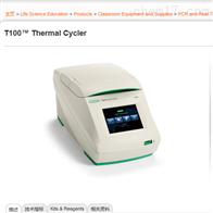 T100PCR儀