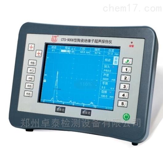 CTS-9008陶瓷绝缘子数字超声探伤仪