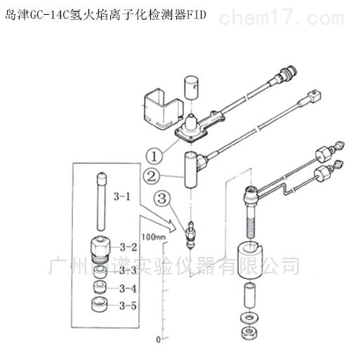 岛津GC-14C 氢火焰离子化检测器FID相关配件