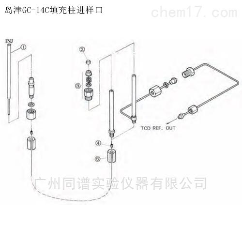 岛津气相色谱仪GC-14C填充柱进样口相关配件