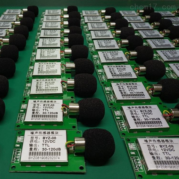 工业模拟量输出噪声传感器模块