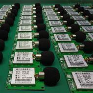 BYZ08工业模拟量输出噪声传感器模块