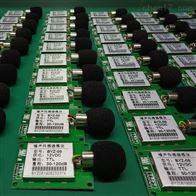 BYZ08工业环境RS485输出噪声传感器模块