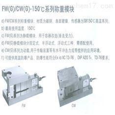托利多FWC系列工业防爆称重模块